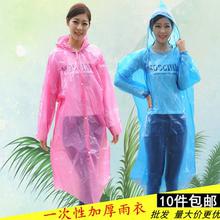 包邮 雨衣 户外一次性雨披加厚成人漂流儿童透明简易雨衣成人带袖
