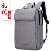 背包定制印logo韩版男女学生书包企业商务礼品电脑双肩包定做团购