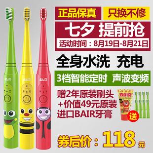 拜尔儿童电动牙刷充电式声波防水小孩宝宝自动牙刷3-6-12岁软毛10
