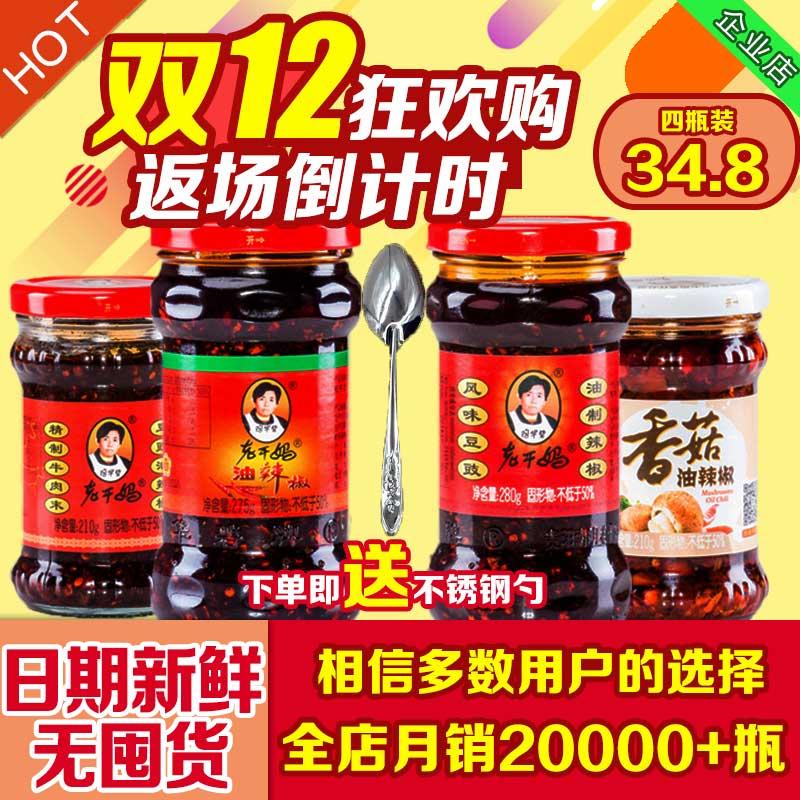 陶华碧老干妈风味鸡油辣椒酱豆豉香辣菜牛肉末香菇辣子鸡油泼辣子