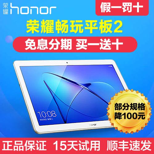 荣耀 荣耀畅玩平板2 华为8英寸10智能安卓超薄4G上网打电话电脑T3