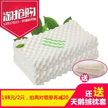 修复颈椎护颈保健枕一对成人 梦海棠泰国天然乳胶橡胶枕头枕芯图片