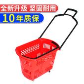 超市购物篮拉杆带轮手提篮拉篮塑料篮子买菜购物筐超市购物车