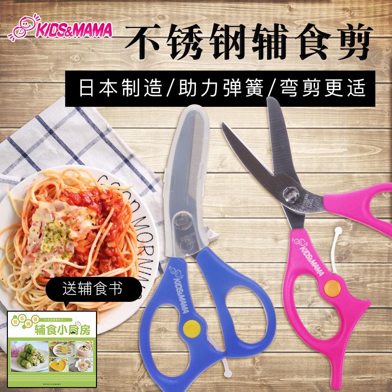 日本进口kidsmama婴儿辅食剪宝宝食物剪刀不锈钢研磨便携辅食工具