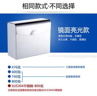 卫生间手纸盒 防水厕纸盒不锈钢浴室卫生纸盒 厕所纸巾盒子免打孔