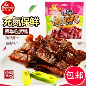 湖南特产 舜华临武鸭充氮酱板鸭62g 微辣鸭肉类零食小吃包邮