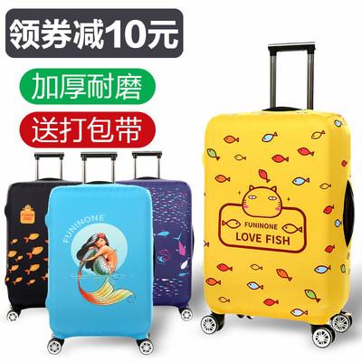 行李箱保护套旅行箱套拉杆箱外套防尘罩袋20/24/28寸弹力加厚耐磨