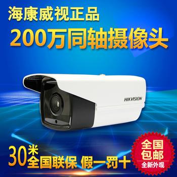 海康威视监控摄像头200万 1080P