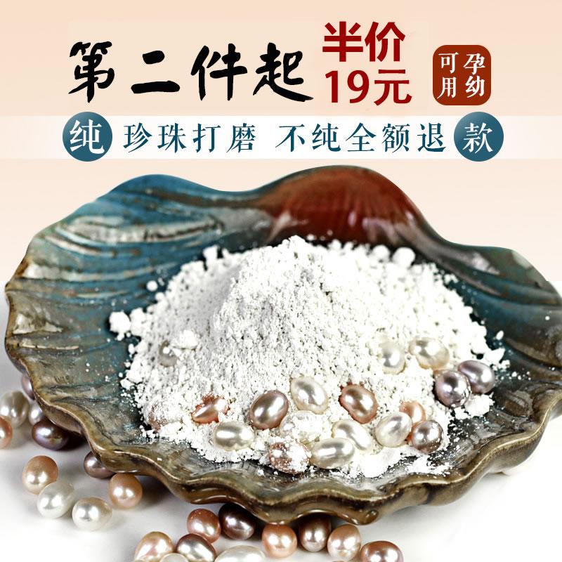 正品[珍珠粉 面膜]珍珠粉美白面膜评测 蜂蜜加珍
