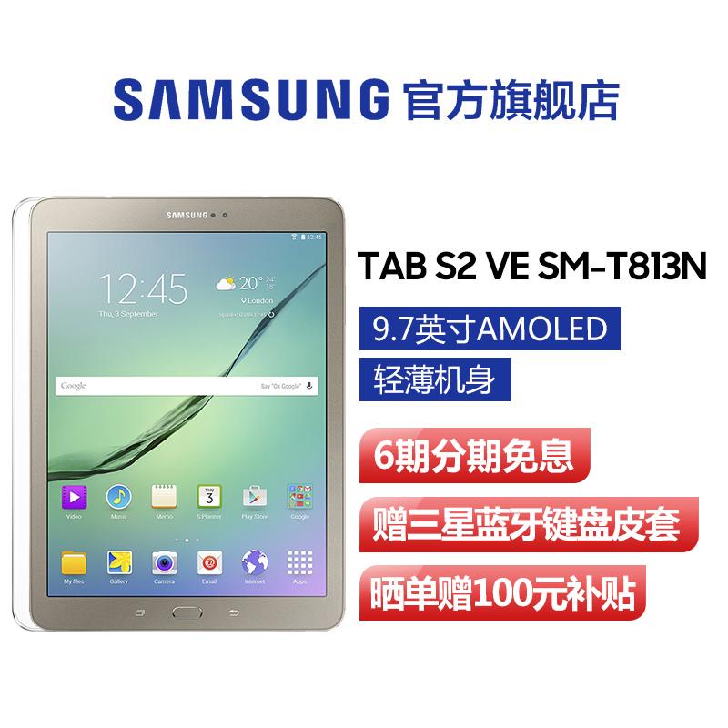 Samsung/三星 SM-T813N TAB S2 VE9.7英寸平板电脑