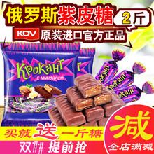 俄罗斯进口kdv糖果kpokaht紫皮糖巧克力零食礼包喜糖2斤食品包邮