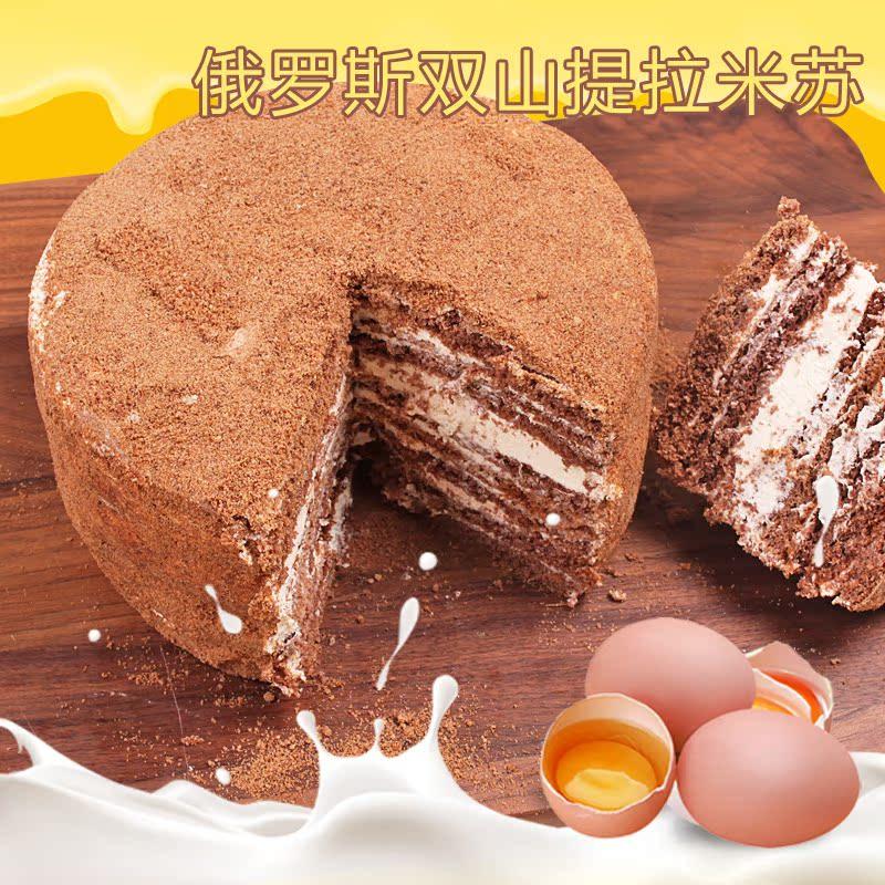 俄罗斯进口双山提拉米苏黄奶油蜂蜜原味千层蛋糕经典口味代购包邮