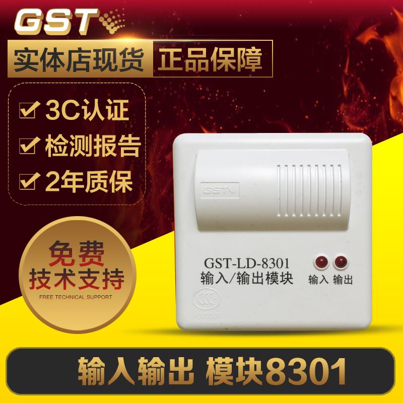 海湾gst-ld-8301单输入/单输出模块输入输出模块消防控制模块现货