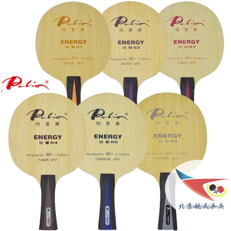 北京航天01乒乓Palio拍里奥ENERGY能量02 03 04 05乒乓球拍06底板