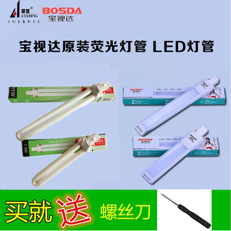 华雄宝视达原装LED台灯灯管2针U型灯管两针11W9W护眼变光灯管通用