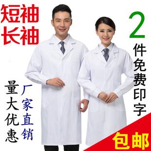 护士 实验服药店工作医师厚修身 包邮 男女医生服短袖 白大褂长袖 夏装多少钱  便宜的价格
