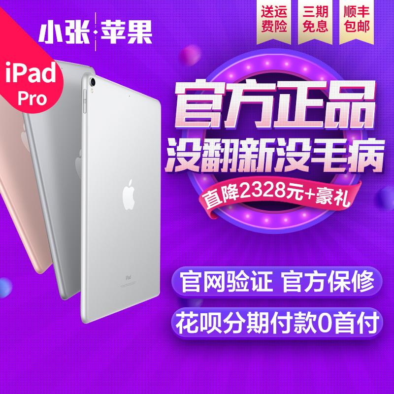 Apple/苹果iPad Pro 9.7英寸官方正品原装wifi插卡4g平板电脑12.9