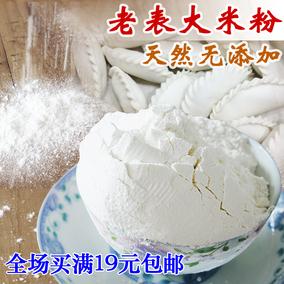 粘米粉水磨纯大米粉农家现磨无添加500g大米面蒸米饺粉肠粉米粑粉