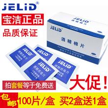 JELID医用一次性酒精棉片消毒片小伤口手机餐具采血灭菌湿巾100片