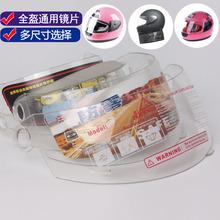 包邮 电动池ν谐低房全覆式全盔镜片防雾面罩防风片玻璃镜片通用