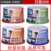 空白刻录碟光盘日胜RS 8X 16X DVD刻录盘50片装空碟片光碟DVD光盘