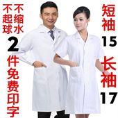 护士药店工作服 夏装 医生服实验医师服 短袖 白大褂男女长袖