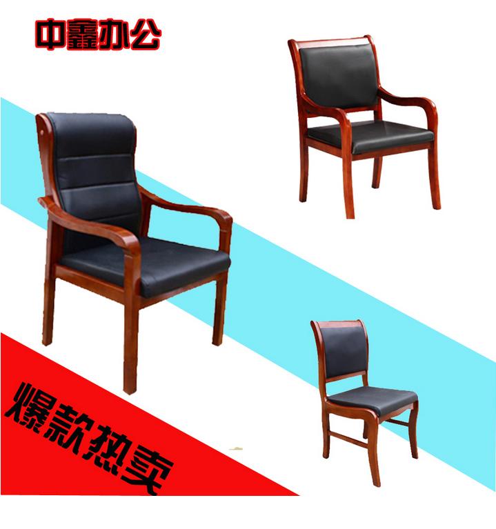 实木椅子皮艺会议椅实木办公椅麻将棋牌椅扶手椅会议