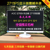 二手显示器 电脑 AOC 三星 19 22 24 27 32英寸 IPS无边框 液晶屏