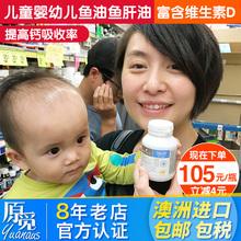 澳洲代购Bio island鱼油DHA软胶囊婴幼儿宝宝儿童挪威小鱼肝油
