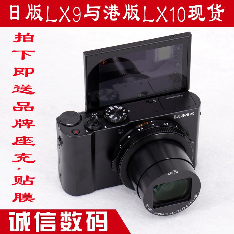 数码相机 DMCK LX9 松下 五轴防抖 4K