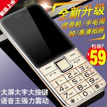 移动联通直板按键老人手机大字大声大屏老人机超长待机老年人手机