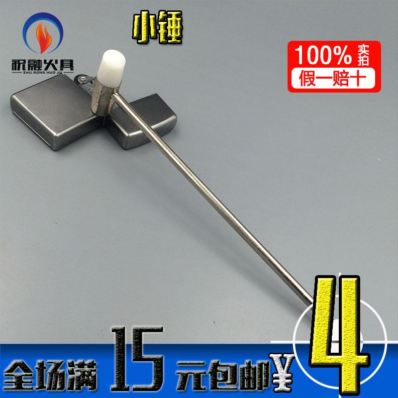 【祝融火具】维修火机铰链专用小锤