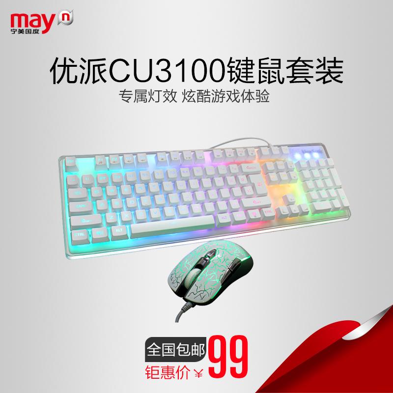 宁美国度 优派CU3100 机械手感有线游戏键盘鼠标USB发光键鼠套装