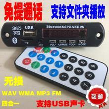 板蓝牙通话模块MP3蓝牙解码 器播放器12v伏 蓝牙音频接收MP3解码
