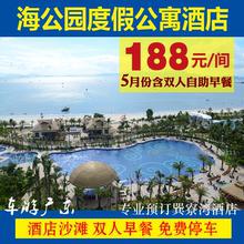 近海尚湾畔 凤池岛 惠州惠东巽寮湾海公园度假酒店公寓水上乐园