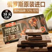 零食特价 胜利品牌72%可可苦巧克力保证正品 俄罗斯进口纯黑巧克力
