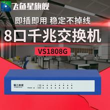 飞鱼星交换机8口千兆交换机8个网线分线器家用监控交换机VS1808G