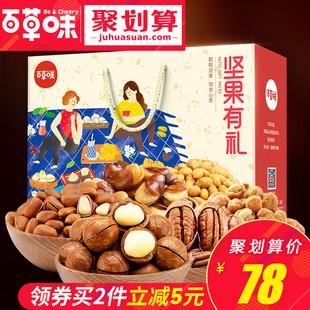 【百草味-坚果大礼包1358g】坚果有礼干果礼盒 每日零食组合8袋