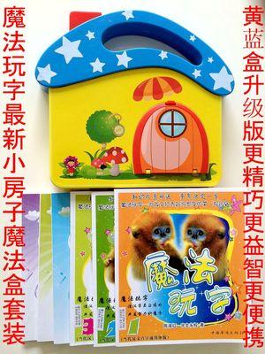 魔法玩字拼玩识字陈淑红小房子蘑菇云启智全套教具蓝精豚升级早教
