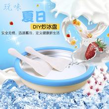 天天特价 炒酸奶机家用炒冰盘炒冰雪糕机冰激凌冰淇淋机冰棒机