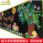 饰教室黑板报材料 幼儿园小学班级文化墙贴大型黑板报布置组合装