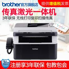 兄弟MFC-1919NW激光手机wifi无线网络 打印复印扫描传真机一体机