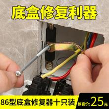 包邮 通用86型开关暗盒底盒修复器插座接线盒修补器补救撑杆10只装