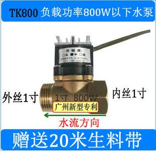 高品质 广州太格水泵自动控制器水流自动开关 规格齐全 缺水保护