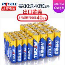 Pkcell比苛普通干电池5号7号共40粒五号七号玩具电池批发遥控器AA