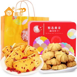 【十月初五_曲奇礼盒】特产糕点礼盒过节送礼休闲食品年货480g