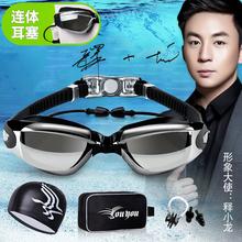 泳镜 高清近视防水防雾游泳眼镜男女大框电镀镜 带耳塞泳镜送帽