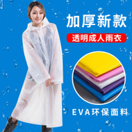 非一次性雨衣成人旅游雨衣男女式学生韩国时尚装防水长款加厚雨披