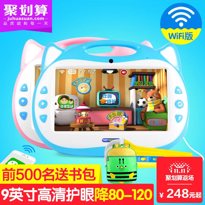蓝宝贝9英寸儿童早教机触屏可连wifi宝宝学习机0-3岁6周岁唱歌机
