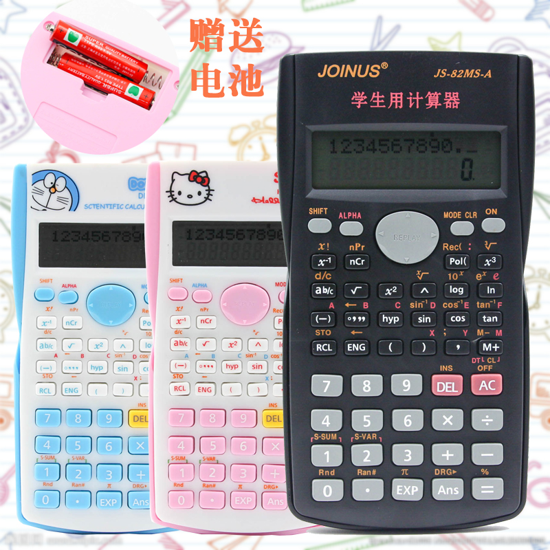 大学高中学生 建筑统计会计考试专用科学计算器 函数计算机 82MS
